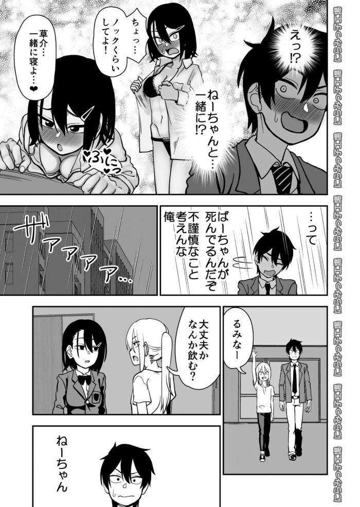 【エロ同人誌 前半】巨乳JKのお姉ちゃんのことが女として好きなショタが妄想オナニー!【無料 エロ漫画】 (31)