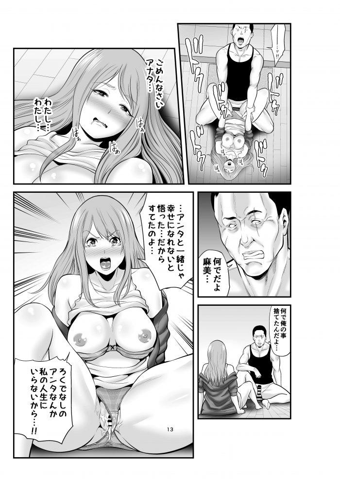 【エロ同人誌】巨乳人妻が突然訪ねてきた元カレに押し倒されてNTRセックス!【無料 エロ漫画】 (12)