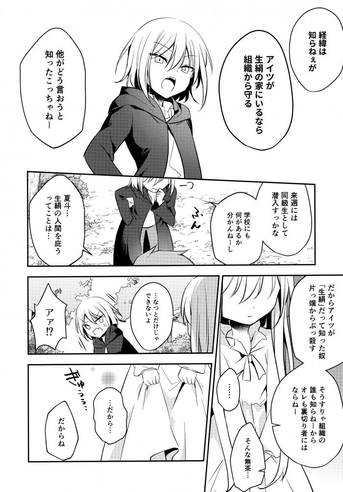 【エロ同人誌】人外になってしまった制服JKとロリ少女と少年たちの非エロストーリー。【無料 エロ漫画】 (27)