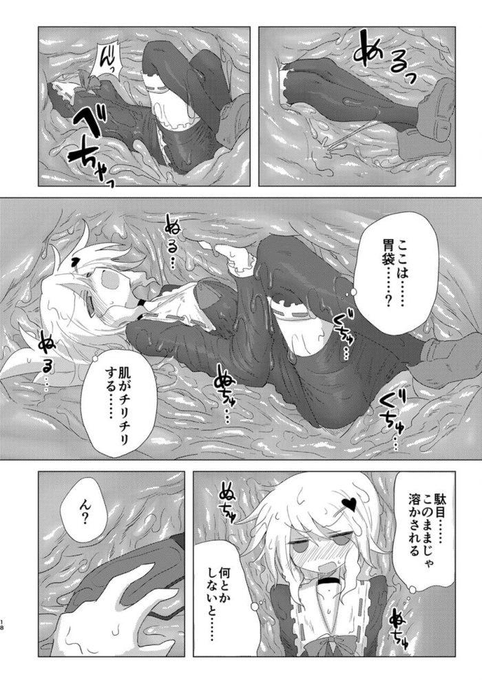 【エロ同人誌】少女が巨大なカエルに丸呑みされて特殊な胃液でリョナに…【無料 エロ漫画】 (17)