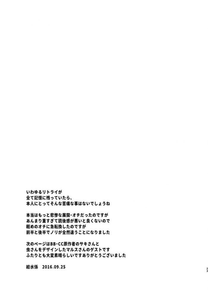 【エロ同人誌】セーラー服少女が蟲姦で犯されリョナにボテ腹にされちゃうマニアックなエログロ作品。【無料 エロ漫画】 (22)