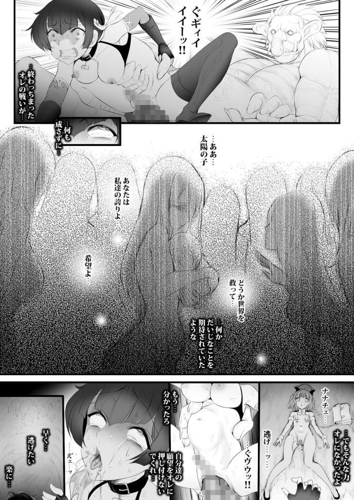 【エロ同人誌 前半】ゴブリンたちに異種姦レイプ陵辱されるエロファンタジー!!【無料 エロ漫画】 (39)