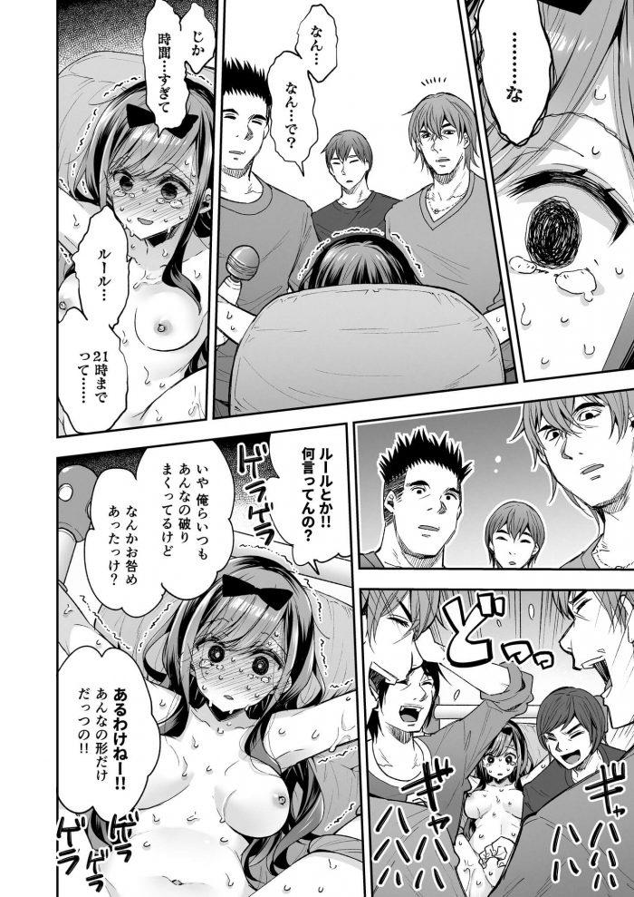 【エロ同人誌】女子生徒たちは男子生徒たちの性的玩具になることを義務づけられた特殊な学校。【無料 エロ漫画 玩具少女 無限絶頂に哭く 後半】 (94)