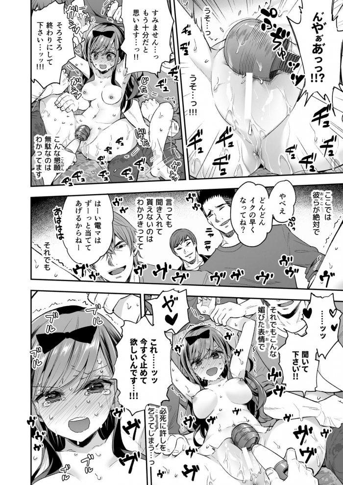 【エロ同人誌】女子生徒たちは男子生徒たちの性的玩具になることを義務づけられた特殊な学校。【無料 エロ漫画 玩具少女 無限絶頂に哭く 後半】 (52)