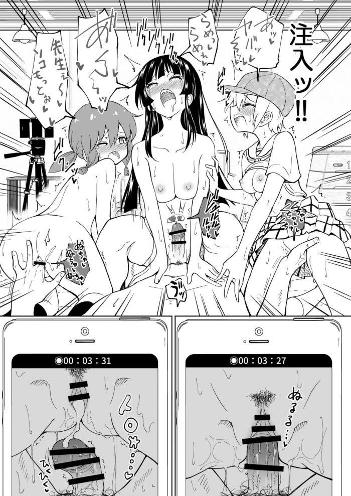 【エロ同人誌】どんな女の子でもセックスできちゃうアプリを手に入れ学校の教師になり乱交セックス!【無料 エロ漫画 セックススマートフォン~ハーレム学園編総集編~ 中編】 (154)