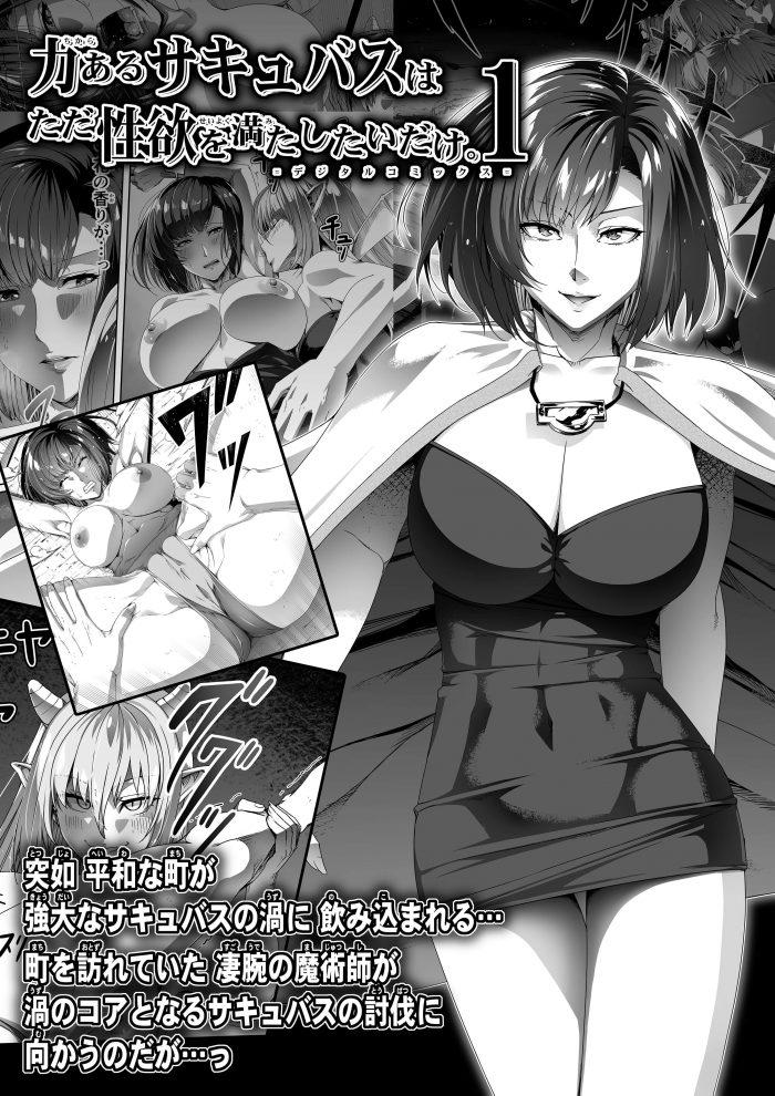 【エロ同人誌】闇に紛れて性欲の限りを尽くす巨乳ふたなりサキュバスたち!!【無料 エロ漫画 力あるサキュバスは性欲を満たしたいだけ。2 後半】 (78)