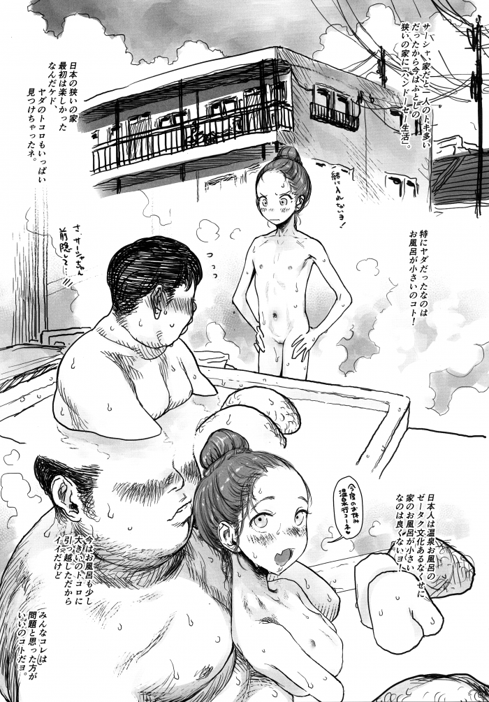 【エロ同人誌】貧乳外国人少女がエッチ友達のシャチョーさんとの3Pセックスを赤裸々に告白!【無料 エロ漫画】 (52)