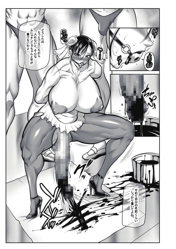 【エロ同人 ストリートファイター】爆乳ふたなり格闘少女の春麗がハン・ジュリに調教されてるーw【無料 エロ漫画】 (5)