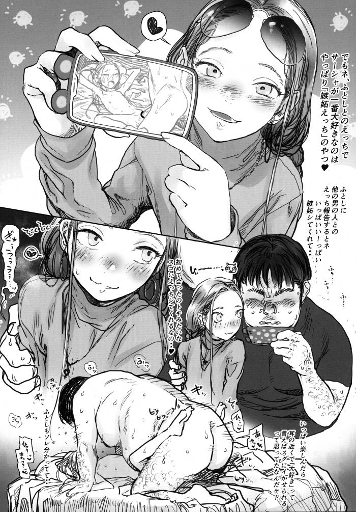 【エロ同人誌】貧乳外国人少女がエッチ友達のシャチョーさんとの3Pセックスを赤裸々に告白!【無料 エロ漫画】 (63)