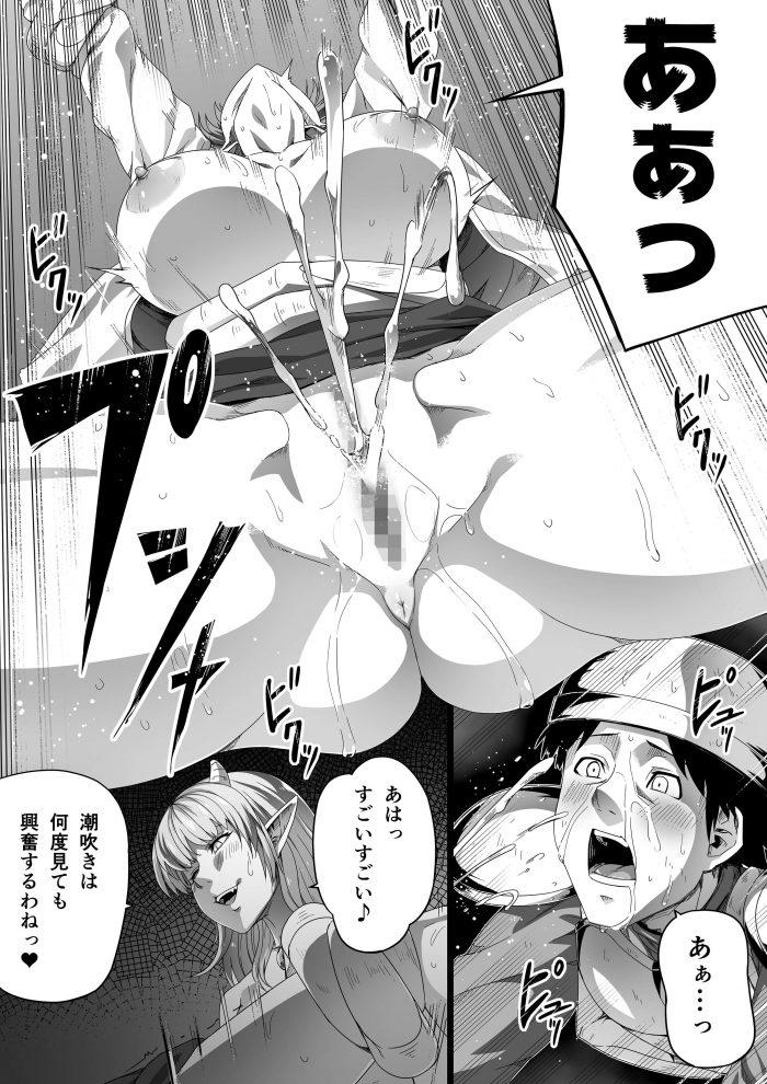 【エロ同人誌】闇に紛れて性欲の限りを尽くす巨乳ふたなりサキュバスたち!!【無料 エロ漫画 力あるサキュバスは性欲を満たしたいだけ。2 後半】 (64)