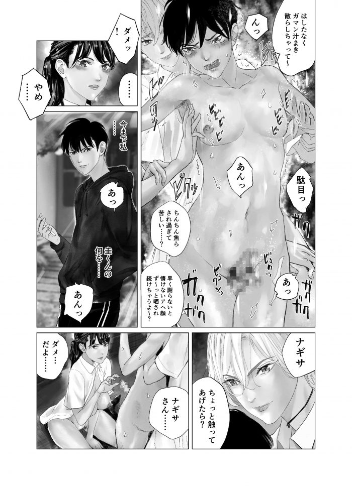 【エロ同人誌】巨乳JKのふたなりレズセックスを目撃しちゃって3PNTRセックスに!【無料 エロ漫画】 (14)