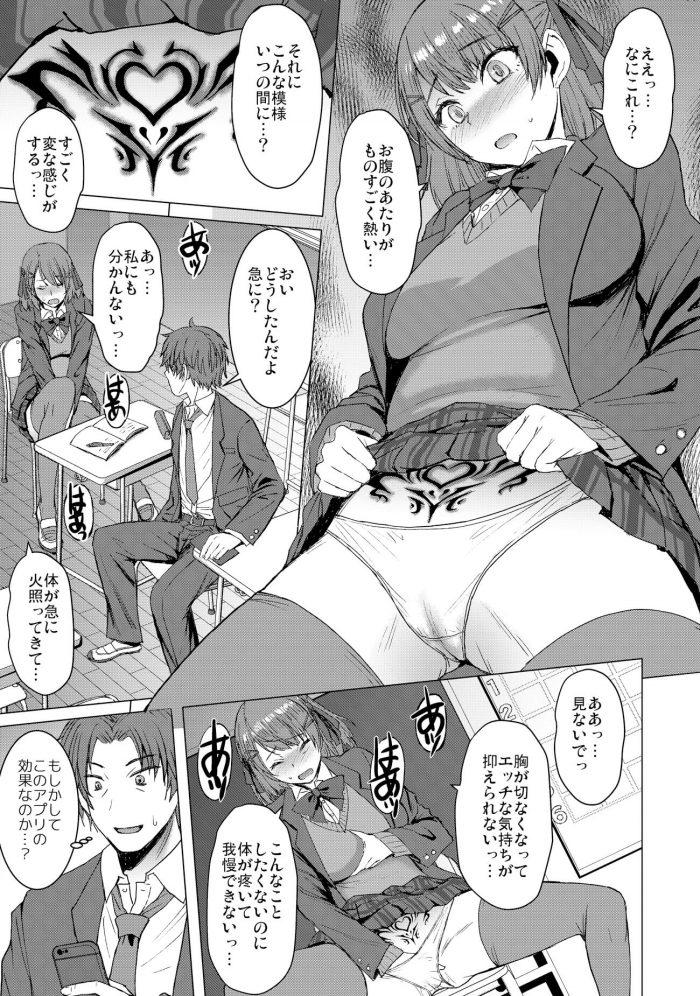 【エロ同人誌】少年が淫紋アプリでニーソックスはいた巨乳JKを操って羞恥セックス!【無料 エロ漫画】 (8)
