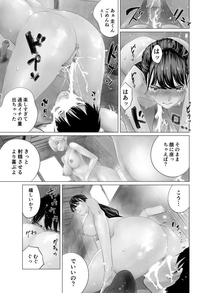 【エロ同人誌】巨乳JKのふたなりレズセックスを目撃しちゃって3PNTRセックスに!【無料 エロ漫画】 (30)