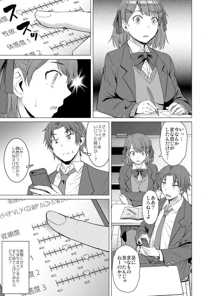 【エロ同人誌】少年が淫紋アプリでニーソックスはいた巨乳JKを操って羞恥セックス!【無料 エロ漫画】 (6)