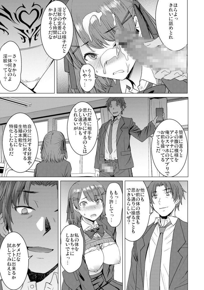 【エロ同人誌】少年が淫紋アプリでニーソックスはいた巨乳JKを操って羞恥セックス!【無料 エロ漫画】 (16)