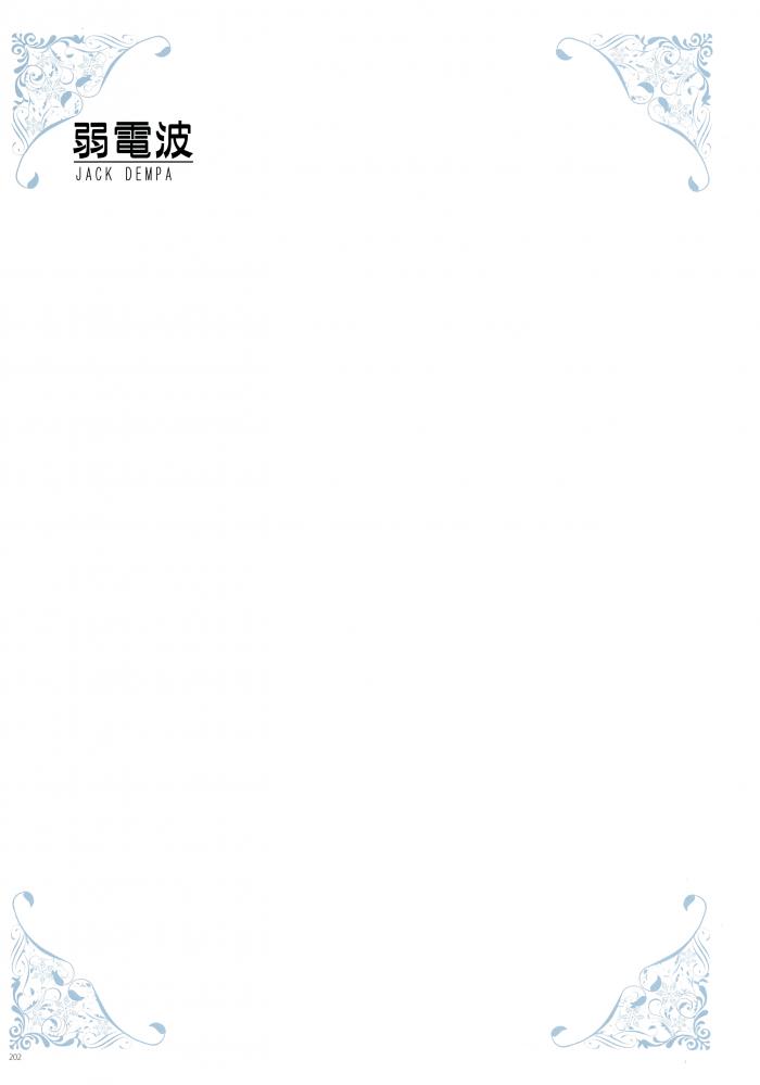 【エロ同人誌】全裸よりも見えない部分がある方がエロいくない?【無料 エロ漫画 Under wears4 -PINK LAVEL- 後編】 (202)
