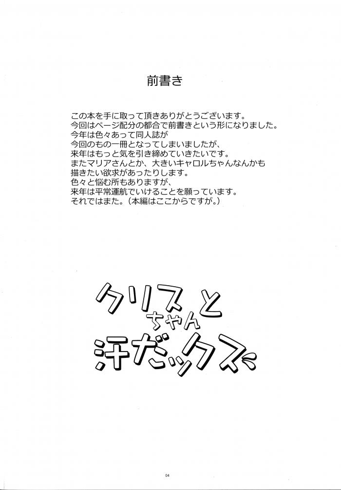 【エロ同人 戦姫絶唱シンフォギア】汗にまみれた雪音クリスちゃんがアナルファックされちゃう!【無料 エロ漫画】 (3)