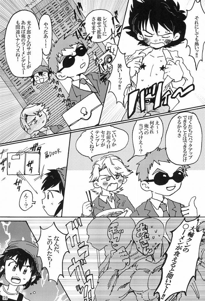 【エロ同人 デジモン】デジモン✖ラーメン✖セックスのアンソロジー第二弾!【無料 エロ漫画 ぼくらのラーメン×セックス 後半】 (63)
