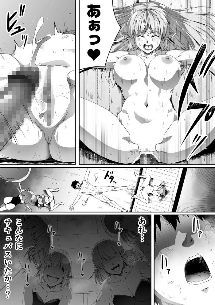 【エロ同人誌】平和な街に突如として大挙してきた巨乳サキュバスたちがただひたすらに性欲を満たす!【無料 エロ漫画 力あるサキュバスは性欲を満たしたいだけ。2 前半】 (12)