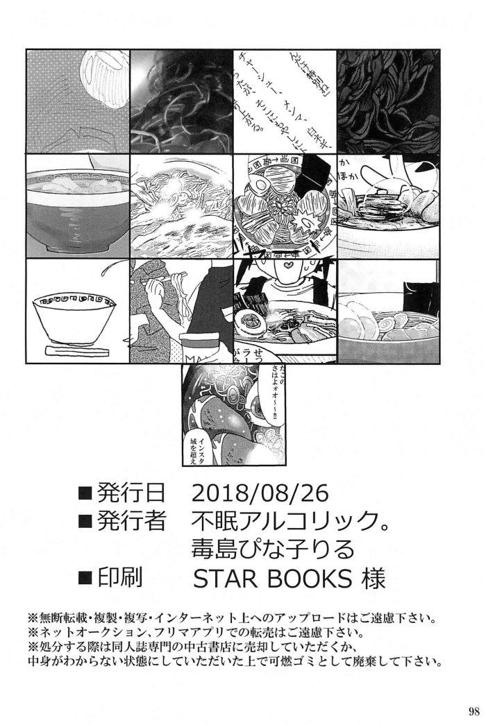 【エロ同人 デジモン】デジモン✖ラーメン✖セックスのアンソロジー第二弾!【無料 エロ漫画 ぼくらのラーメン×セックス 後半】 (102)