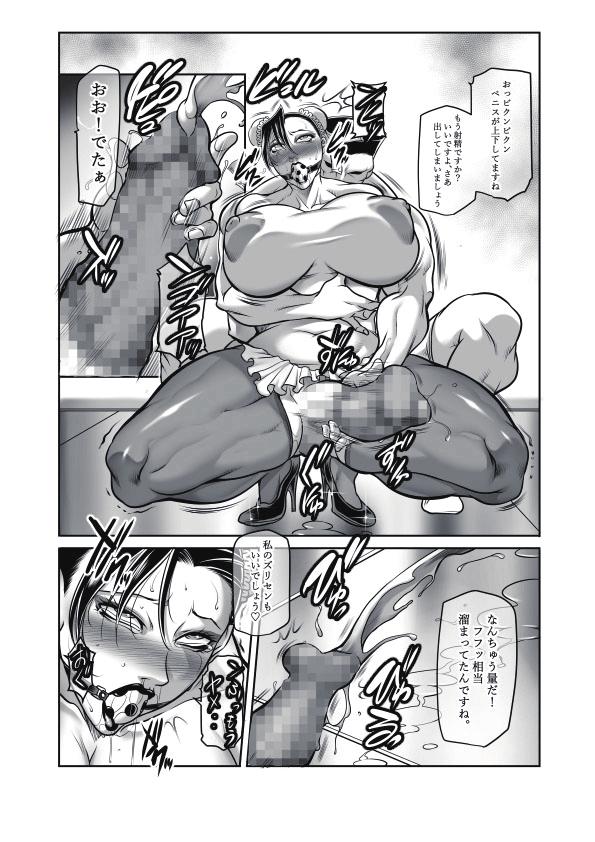 【エロ同人 ストリートファイター】爆乳ふたなり格闘少女の春麗がハン・ジュリに調教されてるーw【無料 エロ漫画】 (9)