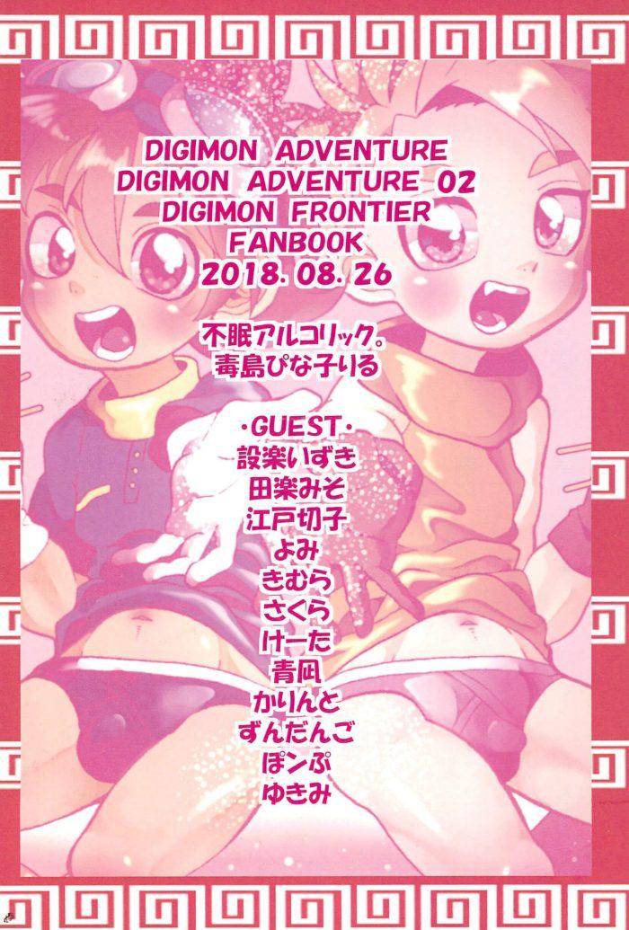 【エロ同人 デジモン】デジモン✖ラーメン✖セックスのアンソロジー第二弾!【無料 エロ漫画 ぼくらのラーメン×セックス 後半】 (104)