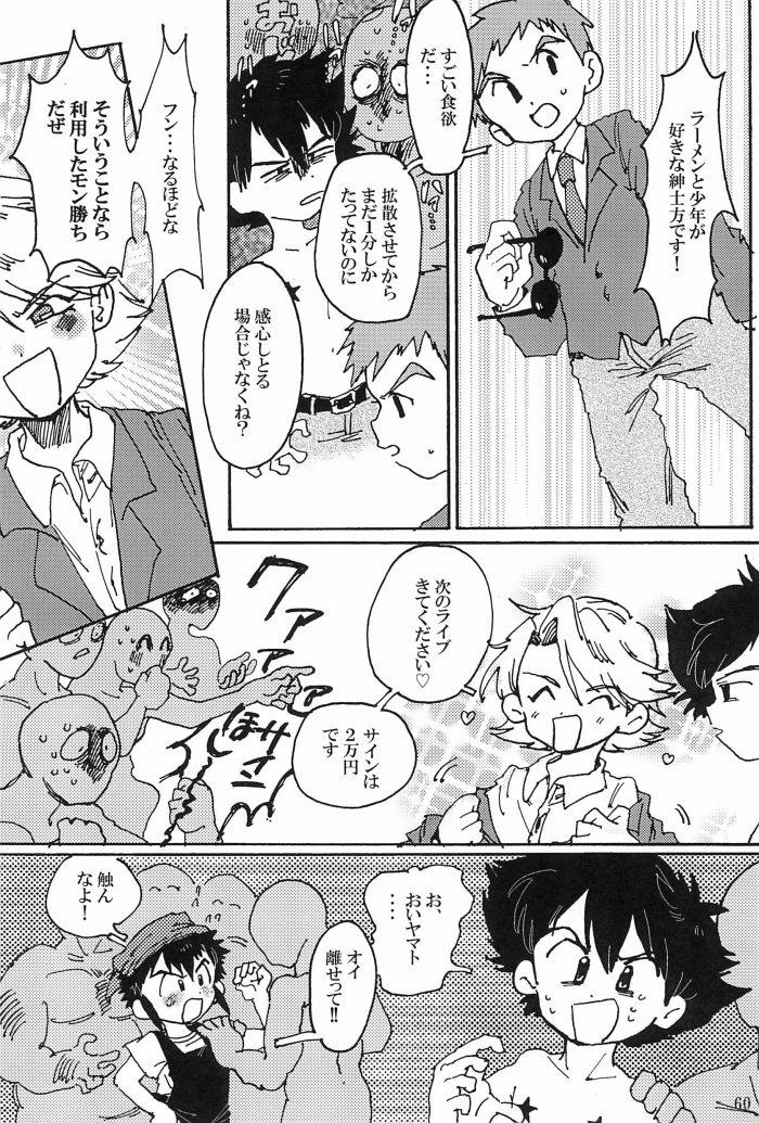 【エロ同人 デジモン】デジモン✖ラーメン✖セックスのアンソロジー第二弾!【無料 エロ漫画 ぼくらのラーメン×セックス 後半】 (64)