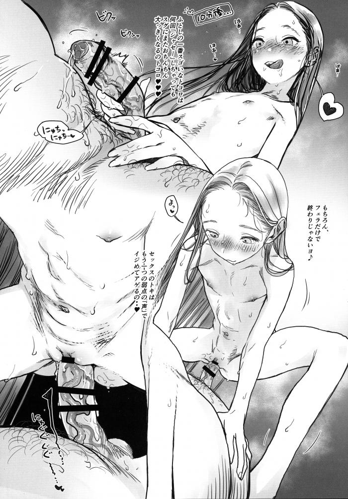 【エロ同人誌】貧乳外国人少女がエッチ友達のシャチョーさんとの3Pセックスを赤裸々に告白!【無料 エロ漫画】 (59)
