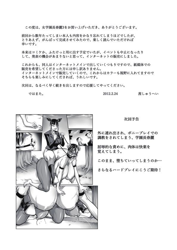 【エロ同人 ストリートファイター】爆乳ふたなり格闘少女の春麗がハン・ジュリに調教されてるーw【無料 エロ漫画】 (27)