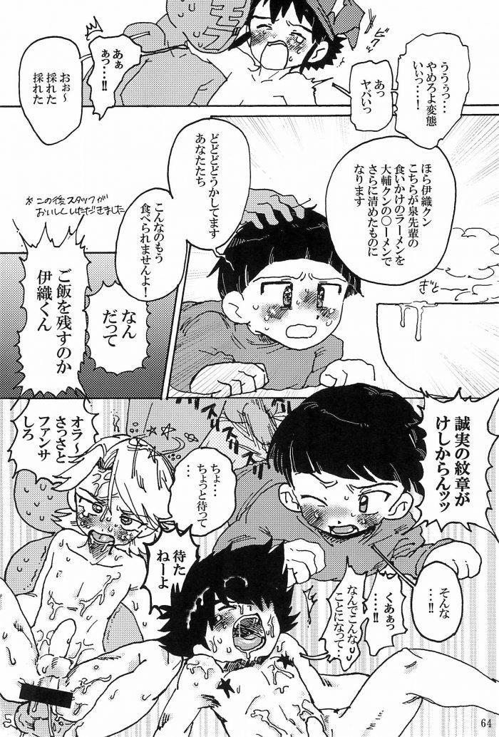 【エロ同人 デジモン】デジモン✖ラーメン✖セックスのアンソロジー第二弾!【無料 エロ漫画 ぼくらのラーメン×セックス 後半】 (68)