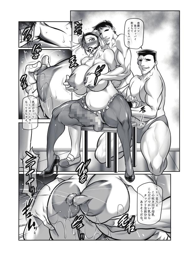 【エロ同人 ストリートファイター】爆乳ふたなり格闘少女の春麗がハン・ジュリに調教されてるーw【無料 エロ漫画】 (14)