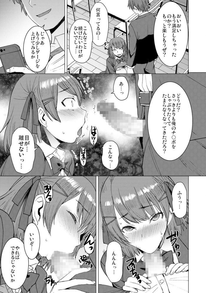 【エロ同人誌】少年が淫紋アプリでニーソックスはいた巨乳JKを操って羞恥セックス!【無料 エロ漫画】 (14)