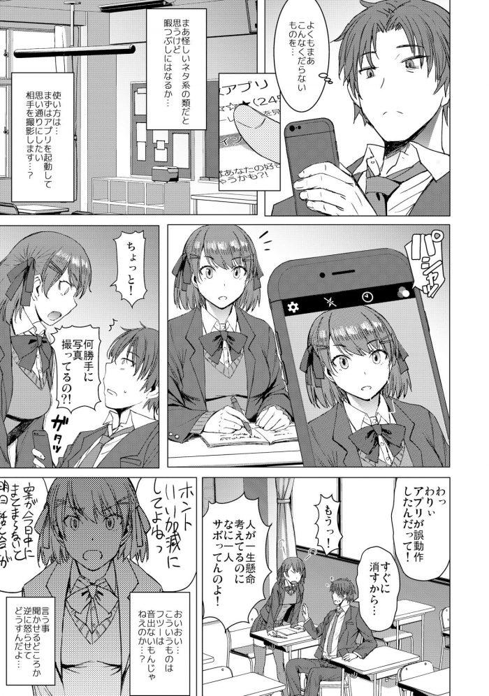 【エロ同人誌】少年が淫紋アプリでニーソックスはいた巨乳JKを操って羞恥セックス!【無料 エロ漫画】 (4)