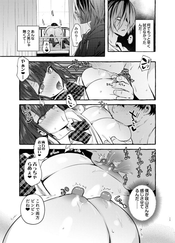 【エロ同人誌】仮病使って保健室で休んでいたいじめられっ子の男子が巨乳JKに催眠かけてNTRセックス!【無料 エロ漫画】 (16)