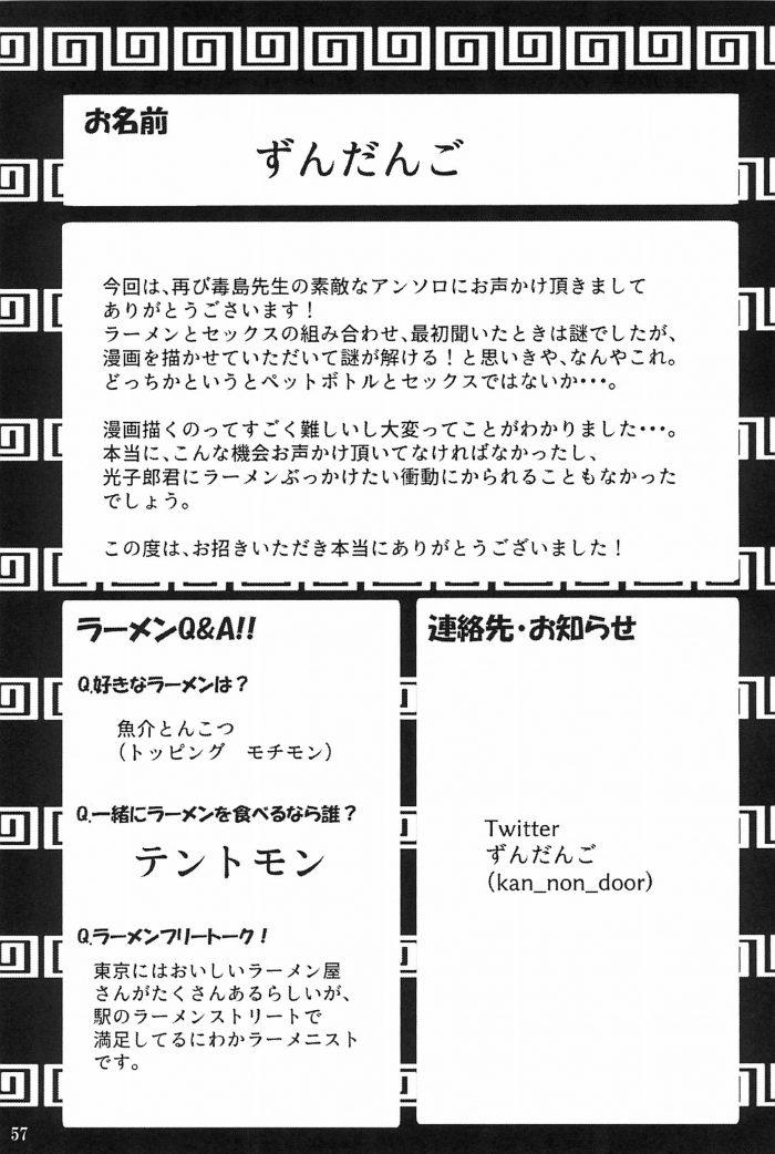 【エロ同人 デジモン】デジモン✖ラーメン✖セックスのアンソロジー第二弾!【無料 エロ漫画 ぼくらのラーメン×セックス 後半】 (61)