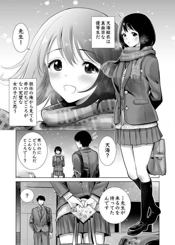 【エロ同人誌】ずっと思い続けていた先生に告白した巨乳JKが先生と抱き合ってるところを男子に盗撮されて…【無料 エロ漫画】 (3)