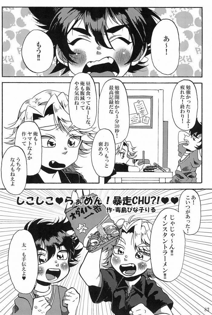 【エロ同人 デジモン】デジモン✖ラーメン✖セックスのアンソロジー第二弾!【無料 エロ漫画 ぼくらのラーメン×セックス 後半】 (86)