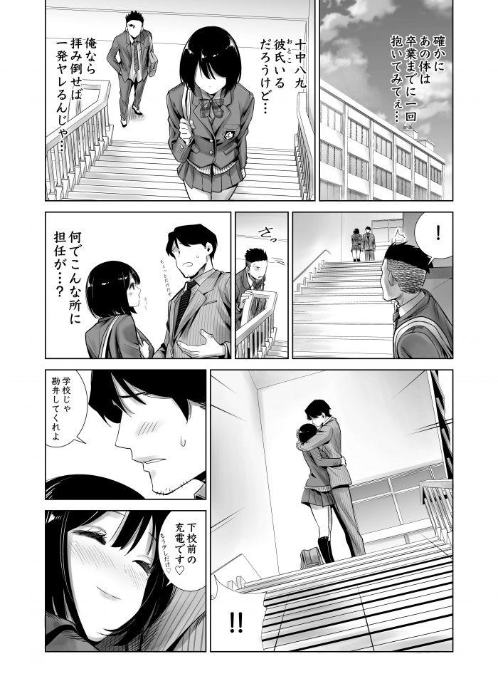 【エロ同人誌】ずっと思い続けていた先生に告白した巨乳JKが先生と抱き合ってるところを男子に盗撮されて…【無料 エロ漫画】 (9)