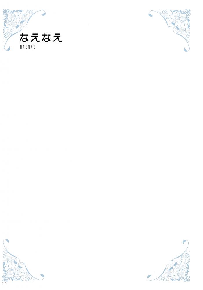 【エロ同人誌】全裸よりも見えない部分がある方がエロいくない?【無料 エロ漫画 Under wears4 -PINK LAVEL- 後編】 (212)