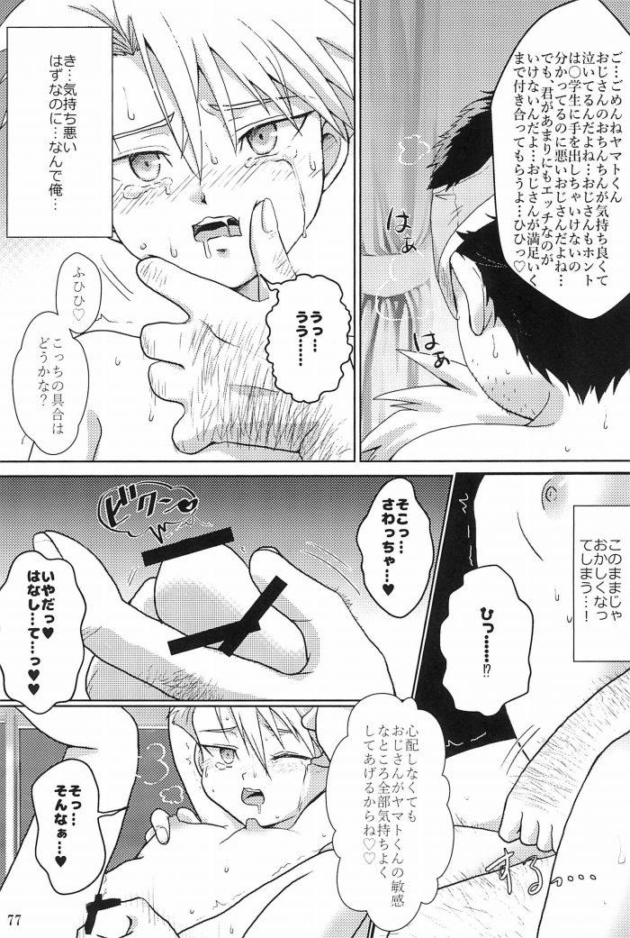 【エロ同人 デジモン】デジモン✖ラーメン✖セックスのアンソロジー第二弾!【無料 エロ漫画 ぼくらのラーメン×セックス 後半】 (81)
