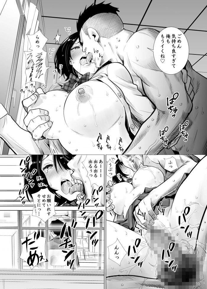 【エロ同人誌】ずっと思い続けていた先生に告白した巨乳JKが先生と抱き合ってるところを男子に盗撮されて…【無料 エロ漫画】 (38)