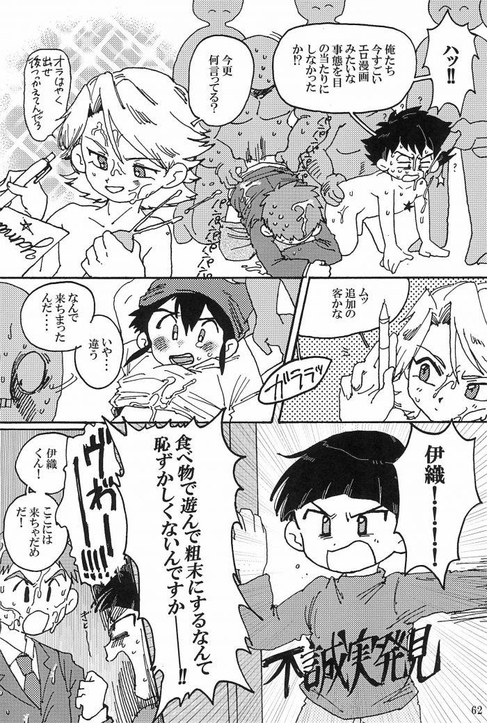 【エロ同人 デジモン】デジモン✖ラーメン✖セックスのアンソロジー第二弾!【無料 エロ漫画 ぼくらのラーメン×セックス 後半】 (66)