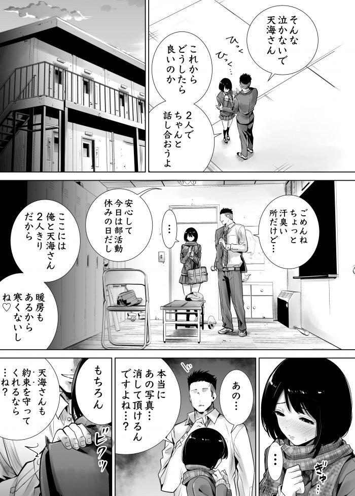 【エロ同人誌】ずっと思い続けていた先生に告白した巨乳JKが先生と抱き合ってるところを男子に盗撮されて…【無料 エロ漫画】 (13)