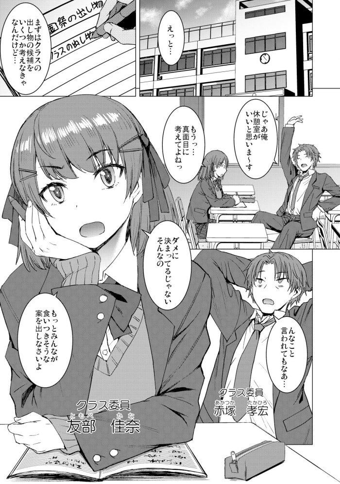 【エロ同人誌】少年が淫紋アプリでニーソックスはいた巨乳JKを操って羞恥セックス!【無料 エロ漫画】 (2)