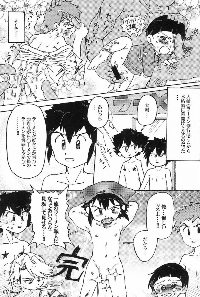 【エロ同人 デジモン】デジモン✖ラーメン✖セックスのアンソロジー第二弾!【無料 エロ漫画 ぼくらのラーメン×セックス 後半】 (69)