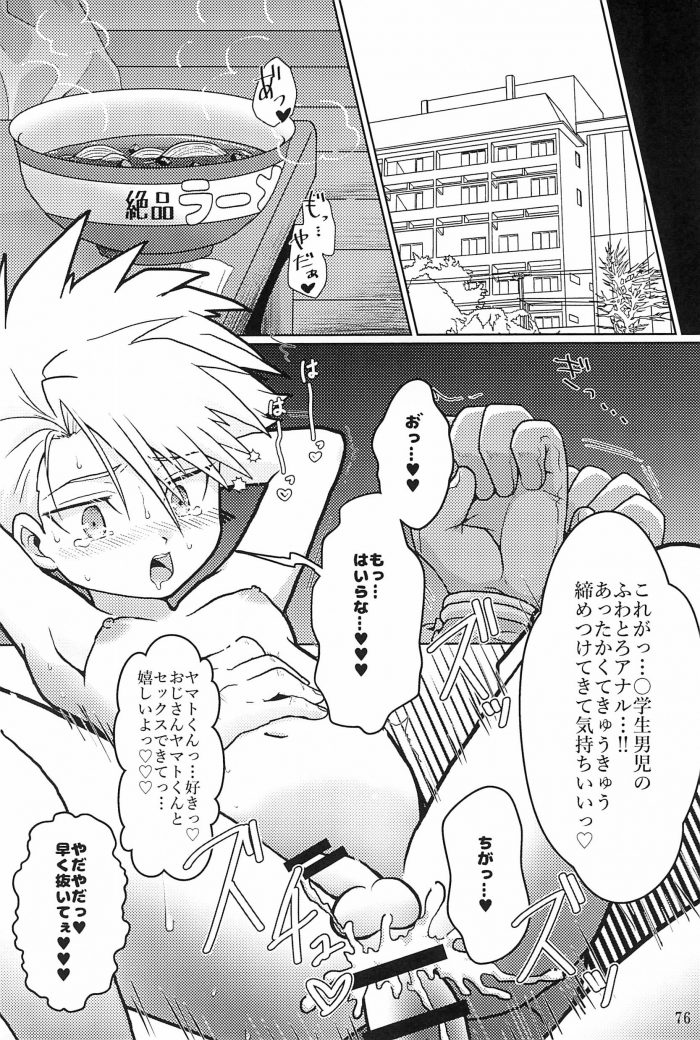 【エロ同人 デジモン】デジモン✖ラーメン✖セックスのアンソロジー第二弾!【無料 エロ漫画 ぼくらのラーメン×セックス 後半】 (80)