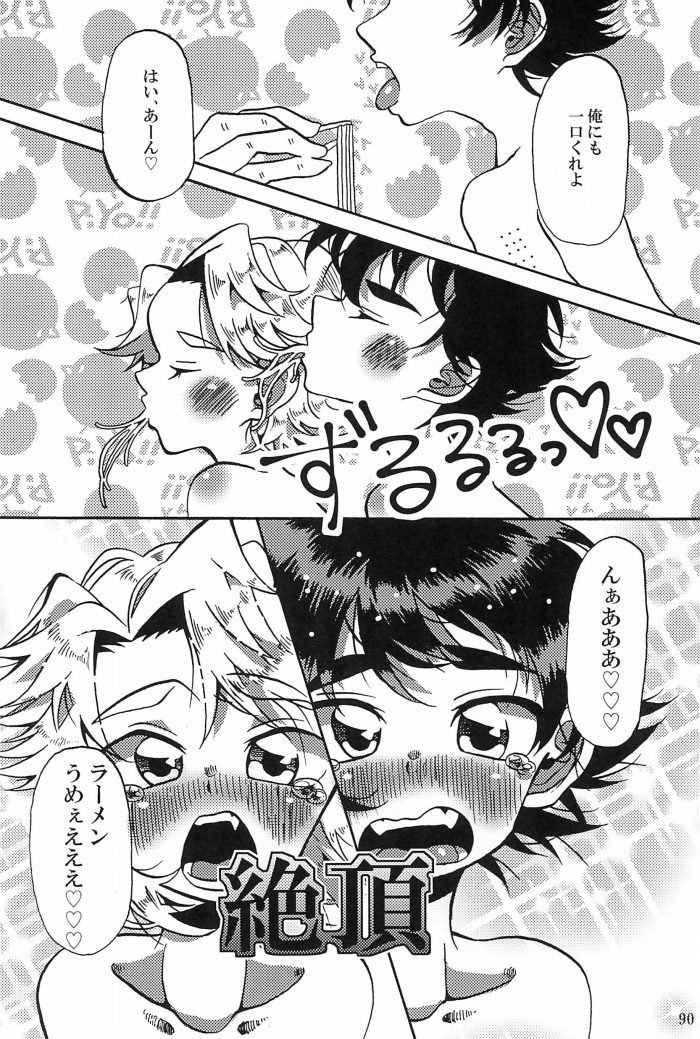 【エロ同人 デジモン】デジモン✖ラーメン✖セックスのアンソロジー第二弾!【無料 エロ漫画 ぼくらのラーメン×セックス 後半】 (94)