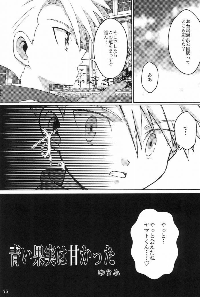 【エロ同人 デジモン】デジモン✖ラーメン✖セックスのアンソロジー第二弾!【無料 エロ漫画 ぼくらのラーメン×セックス 後半】 (79)