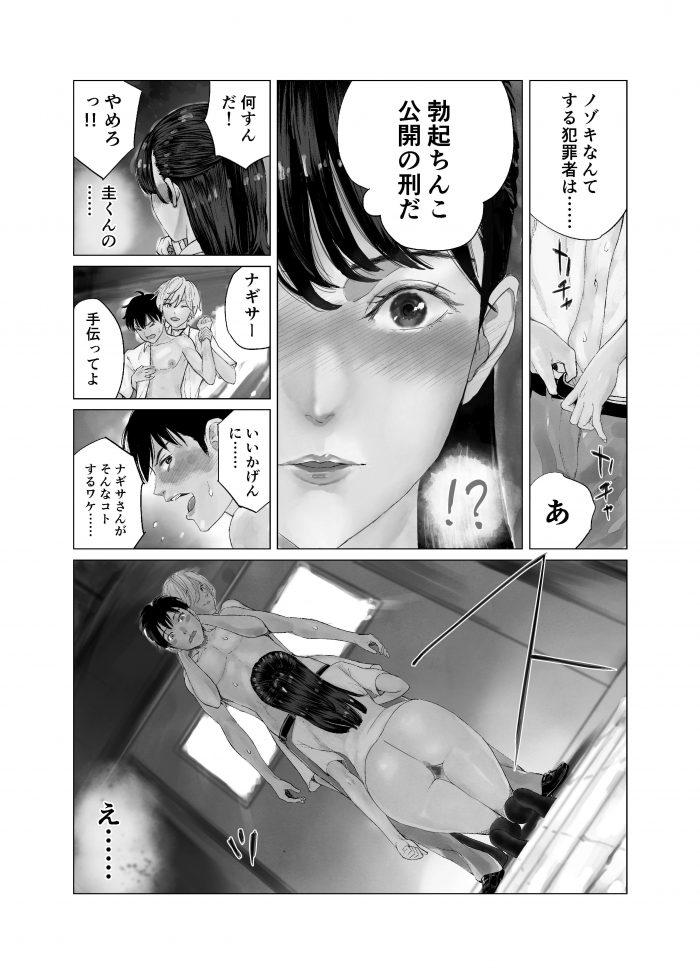【エロ同人誌】巨乳JKのふたなりレズセックスを目撃しちゃって3PNTRセックスに!【無料 エロ漫画】 (10)