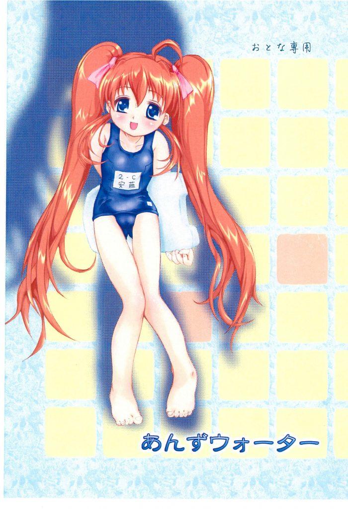 【エロ同人誌】貧乳少女がプールの授業を前にスクール水着を試着して妖精くんとロリロリセックス!【無料 エロ漫画】 (1)